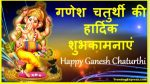 Happy Ganesh Chaturthi photo hd download wishes in hindi lord