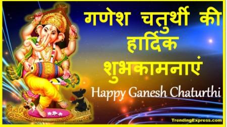 Happy Ganesh Chaturthi photo hd download wishes in hindi lord