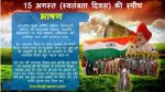 15 august independence day speech in hindi language for teacher