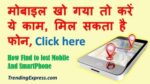 how to find lost phone mobile smartphone android in hindi